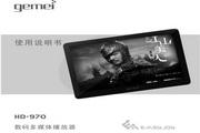 Gemei歌美HD-970 MP4播放器 说明书