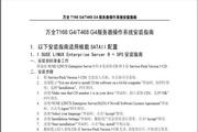 联想T168 G4&T468 G4 SUSE LINUX Enterprise Server 9 + SP3操作系统安装指南说明书
