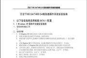 联想万全T168 G4&T468 G4 Windows XP操作系统安装指南说明书