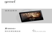 Gemei歌美X690HD+ MP4播放器 说明书