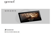 Gemei歌美X690HD MP4播放器 说明书