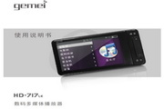 Gemei歌美HD717LE MP4播放器 说明书