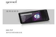 Gemei歌美HD717 MP4播放器 说明书