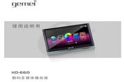 Gemei歌美HD660 MP4播放器 说明书