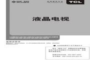 TCL王牌 L19F19液晶彩电 使用说明书