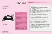 海尔 蒸汽电熨斗YD1801 说明书
