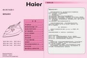 海尔 蒸汽电熨斗HSR-1102L 说明书