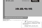 TCL王牌 L26E19液晶彩电 使用说明书