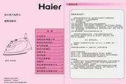海尔 蒸汽电熨斗YD2008 说明书