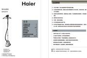 海尔 挂烫机HGS4212A 说明书