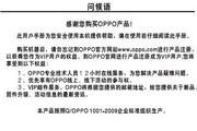 OPPO X1 MP4播放器 说明书