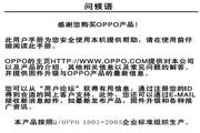 OPPO X7 MP3播放器 说明书