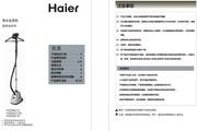 海尔 挂烫机HGS4212 说明书