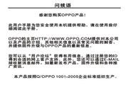 OPPO X5 MP3播放器 说明书