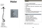 海尔 挂烫机HGS4212B 说明书