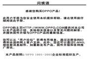 OPPO X3 MP3播放器 说明书