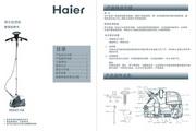 海尔 挂烫机HGS4210A 说明书