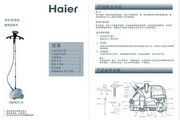 海尔 挂烫机HGS4211A 说明书