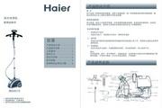 海尔 挂烫机HGS4215 说明书