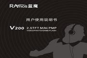 RAmos蓝魔V200 MP3播放器 说明书