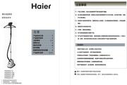 海尔 挂烫机HGS4212C 说明书