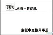 七彩虹 九段玩家系列中文说明书