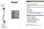 海尔 挂烫机HGS4216 说明书
