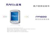 RAmos蓝魔RM660 MP3播放器 说明书
