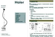海尔 挂烫机HGS4213 说明书