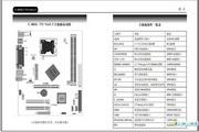 七彩虹 C.865G-775 Ver2.2说明书