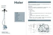 海尔 挂烫机HGS4211 说明书