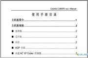 七彩虹 C.865PE/L 白银战士 Ver2.2说明书