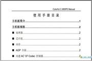 七彩虹 C.865PE-L 白银战士 Ver2.3说明书