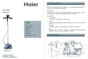 海尔 挂烫机HGS4219 说明书