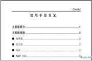 七彩虹 C.875P PRO魔幻法师II说明书