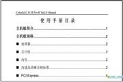 七彩虹 C.915P Pro-R Ver2.0说明书