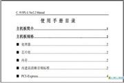 七彩虹 C.915PL-L Ver2.2说明书