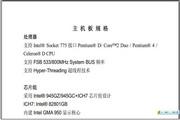 七彩虹 C.945GC/GZ Ver2.0主板说明书