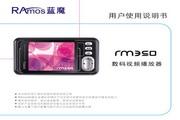 RAmos蓝魔RM350 MP3播放器 说明书