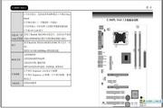 七彩虹 C.945PL Ver2.1 说明书