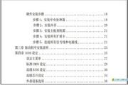 七彩虹 C.945PL/-MVP 说明书