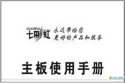七彩虹 断剑C.A69T Ver1.5说明书