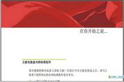 七彩虹 C.A770 Ver1.4说明书