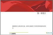 七彩虹 C.A780G X5 Ver1.4说明书