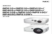 NEC NP610+投影仪 说明书