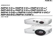 NEC NP510+投影仪 说明书