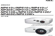 NEC NP405+投影仪 说明书
