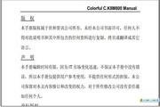 七彩虹 C.K8M800 Ver1.4说明书