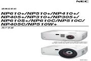 NEC NP310+投影仪 说明书