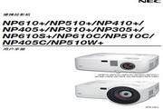 NEC NP610S+投影仪 说明书